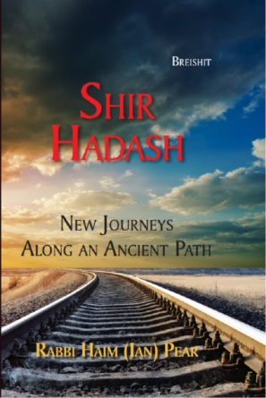 shirhadashbookcover